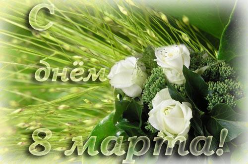 Праздник 8 марта Поздравления Пожелания
