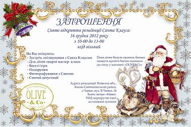 Детский садик Киево-Святошинский район, Боярка, Вишневый